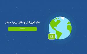 تطبيق Duolingo يدعم الآن تعلّم اللغة العربية للناطقين باللغة الإنجليزية