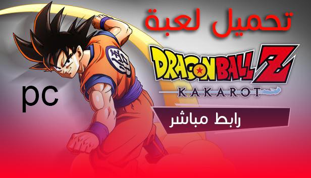 تحميل لعبة dragon ball z kakarot ppsspp
