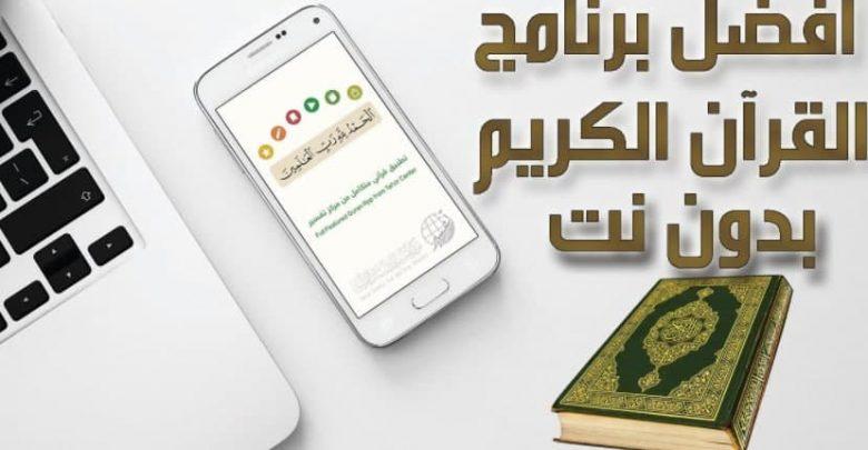 تنزيل القرآن الكريم كاملا بصوت السديس بدون انترنت