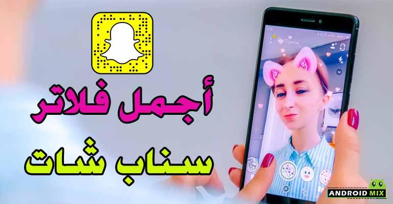 تحميل أفضل فلاتر سناب شات لتعديل الوجه بطرق مختلفة Snapchat Androidmix